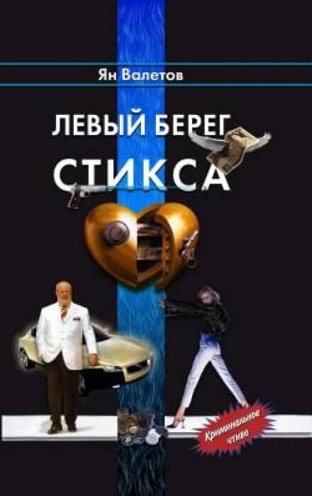 Аудиокнига Левый берег Стикса