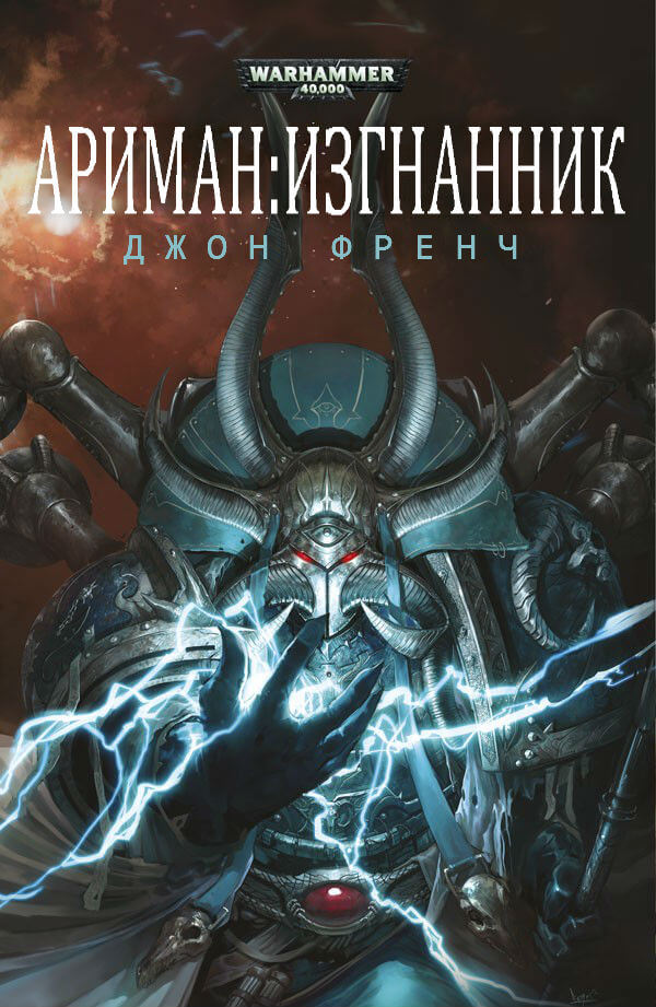 Изгнанник. Warhammer 40k - Джон Френч