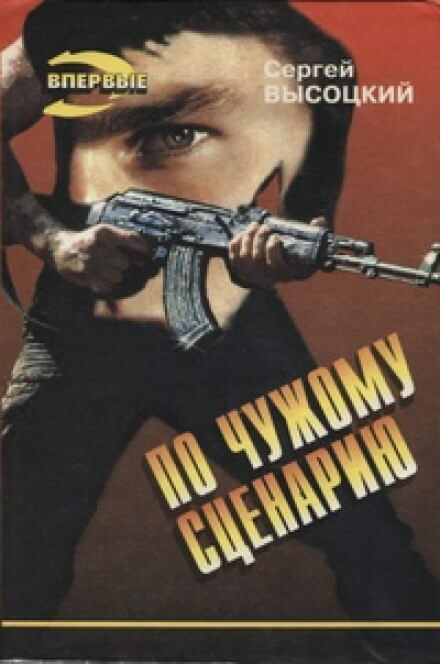 По чужому сценарию - Сергей Высоцкий