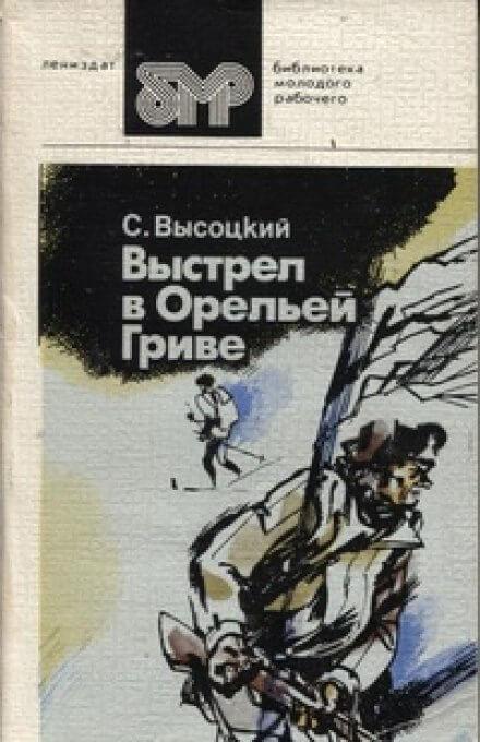Выстрел в Орельей гриве - Сергей Высоцкий