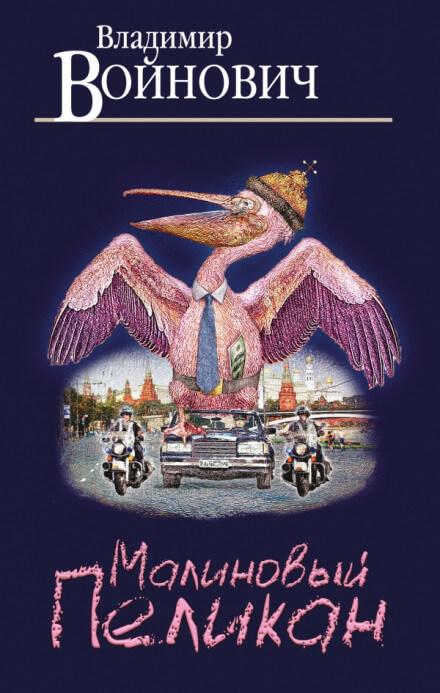Малиновый пеликан - Владимир Войнович
