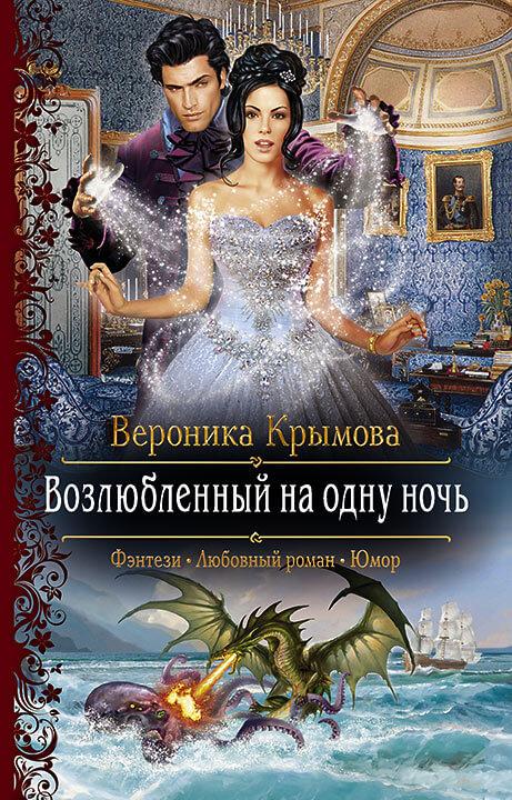 Возлюбленный на одну ночь - Вероника Крымова