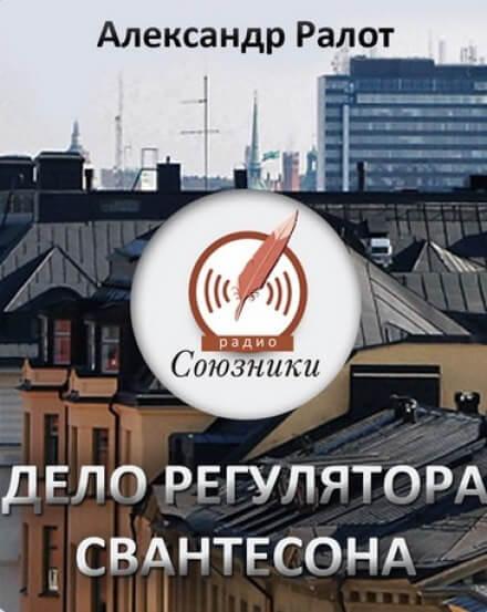 Дело регулятора Свантесона - Александр Ралот