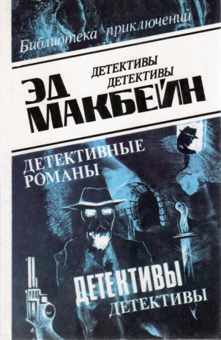 Аудиокнига Пять похищенных тел