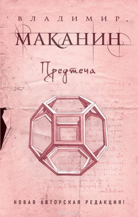 Предтеча - Владимир Маканин