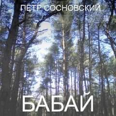 Бабай - Петр Сосновский