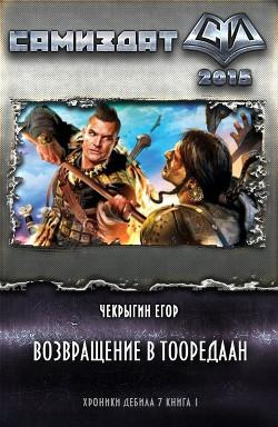 Возвращение в Тооредаан. Книга 2 - Егор Чекрыгин