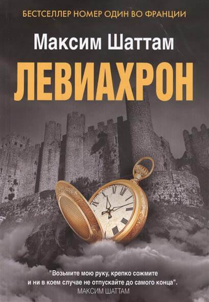 Левиахрон - Максим Шаттам