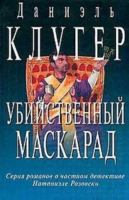 Убийственный маскарад - Даниэль Клугер