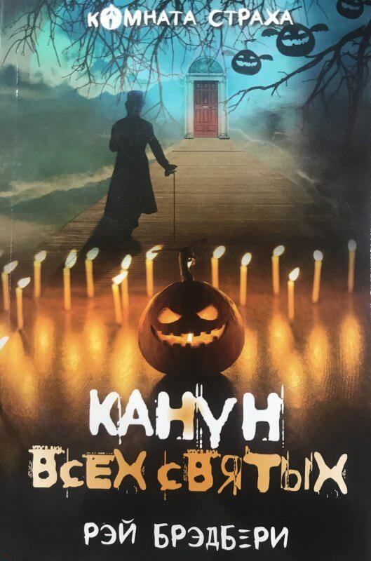 Канун всех святых (сборник) - Рэй Брэдбери