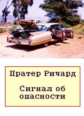 Сигнал об опасности - Ричард Пратер