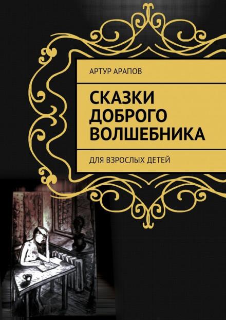 Сказки доброго волшебника - Артур Арапов