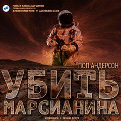 Убить марсианина - Пол Андерсон