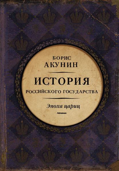Аудиокнига Евразийская империя. Эпоха цариц