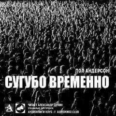 Сугубо временно - Пол Андерсон