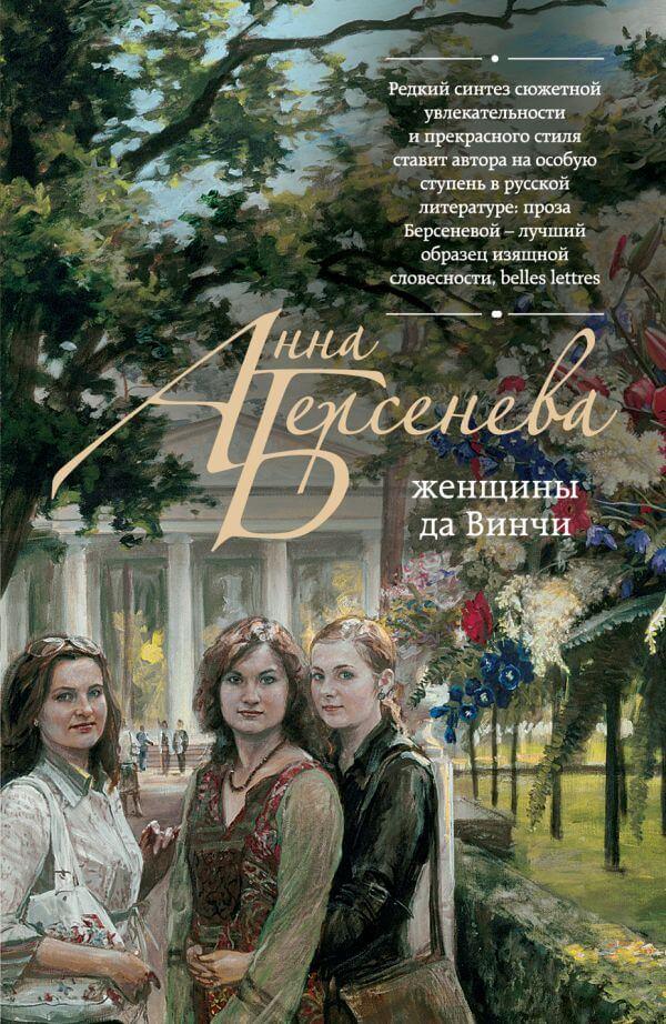 Женщины да Винчи - Анна Берсенева