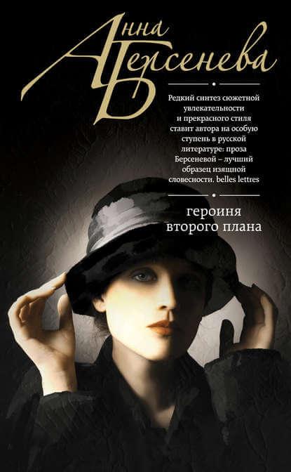 Героиня второго плана - Анна Берсенева