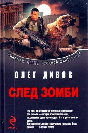 Стальное сердце - Олег Дивов