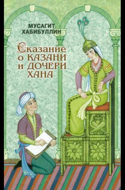 Сказание о Казани и дочери хана - Мусагит Хабибуллин