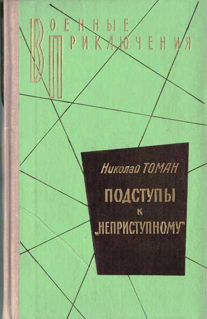 Подступы к «Неприступному» - Николай Томан
