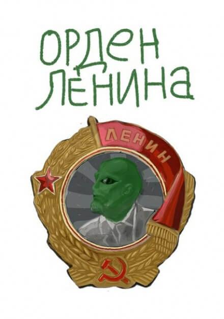 Орден Ленина - Михаил Васечко
