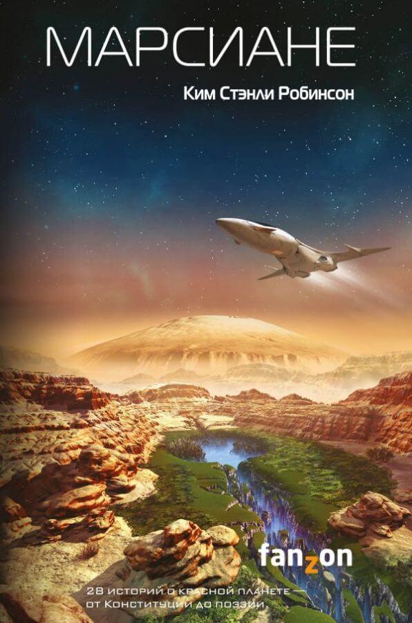 Марсиане (сборник) - Ким Стэнли Робинсон