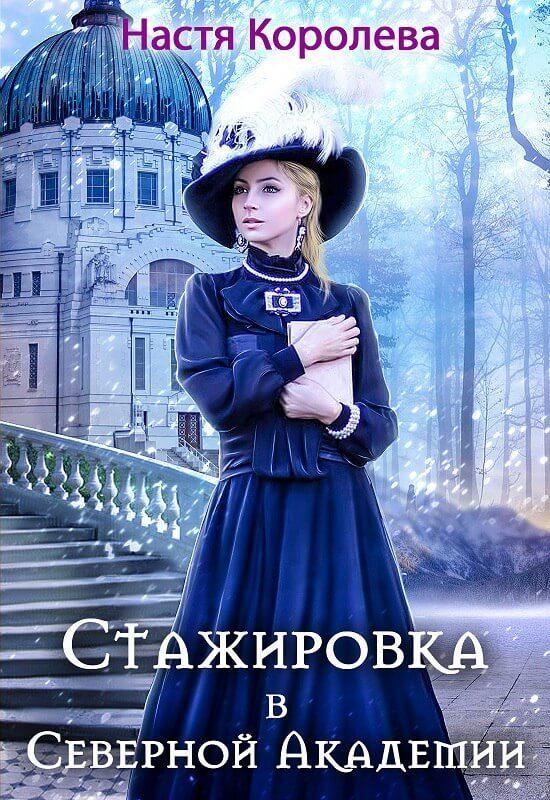 Стажировка В Северной Академии - Анастасия Королёва