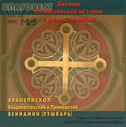 Беседы по библейской истории и о смысле жизни - архиепископ Вениамин Пушкарь