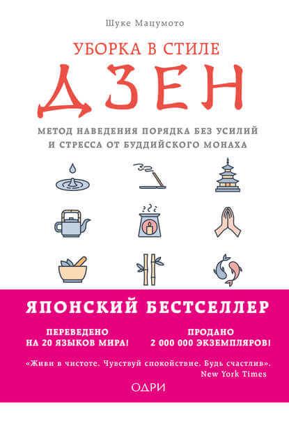 Уборка в стиле дзен. Метод наведения порядка без усилий и стресса от буддийского монаха - Мацумото Шуке