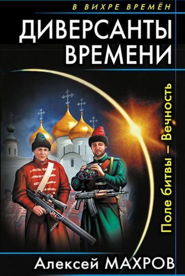 Поле битвы – Вечность - Алексей Махров