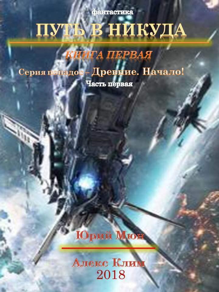 Древние. Начало - Юрий Москаленко, Александр Климов