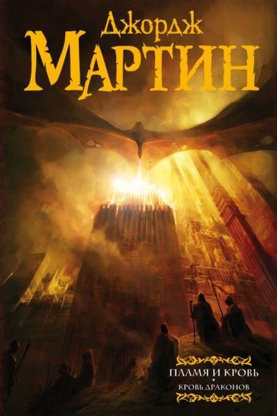 Пламя и Кровь: Кровь Драконов - Джордж Мартин