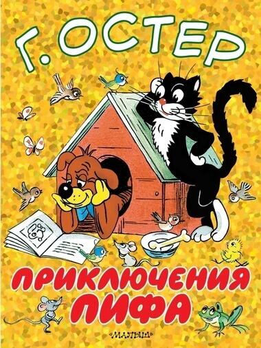 Приключения Пифа - Григорий Остер