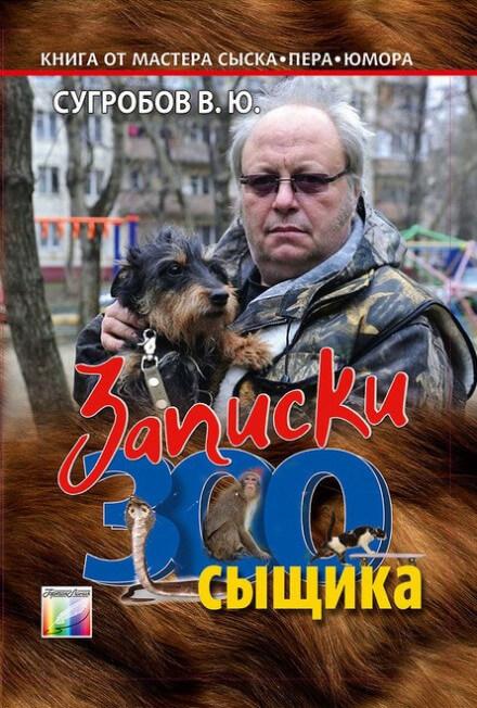 Записки Зоосыщика - Валерий Сугробов
