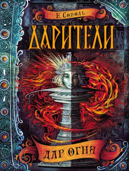 Дар огня - Екатерина Соболь