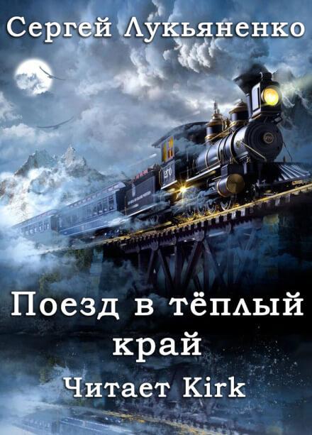 Поезд в тёплый край - Сергей Лукьяненко