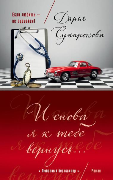 И снова я к тебе вернусь - Дарья Сумарокова