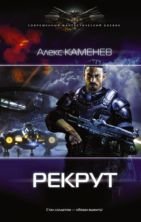 Рекрут - Алекс Каменев
