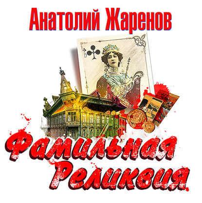 Фамильная реликвия - Анатолий Жаренов