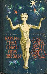 Баркентина с именем звезды - Владислав Крапивин