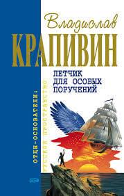 Летчик для особых поручений - Владислав Крапивин