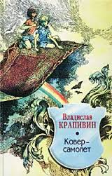 Ковер-самолет - Владислав Крапивин