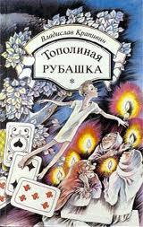 Тополиная рубашка - Владислав Крапивин