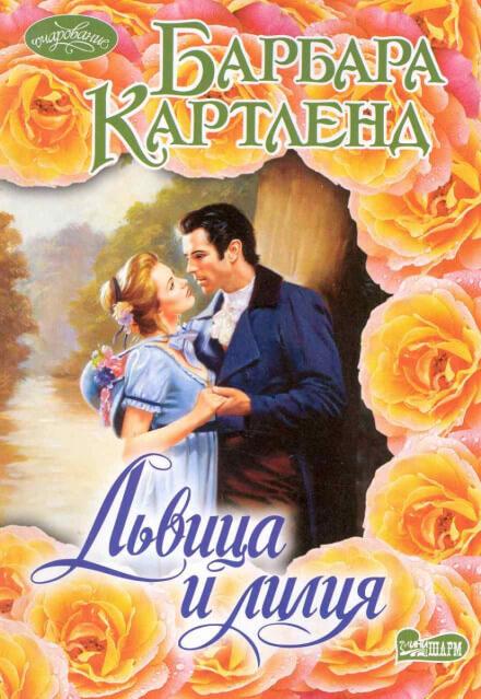 Аудиокнига Львица и Лилия