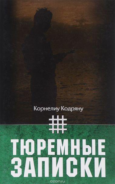 Тюремные записки - Корнелиу Кодряну