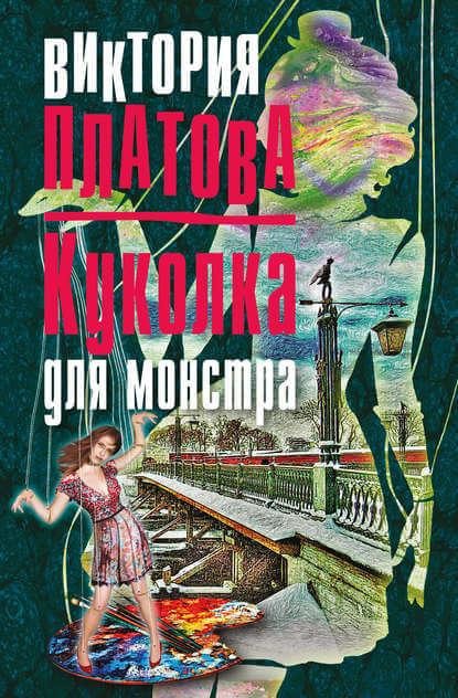 Куколка для монстра - Виктория Платова