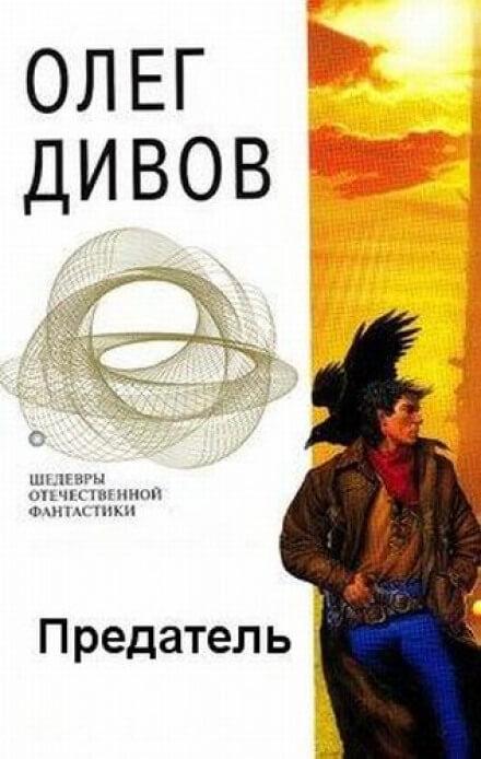 Предатель - Олег Дивов