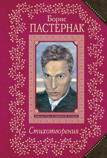 Стихотворения - Борис Пастернак