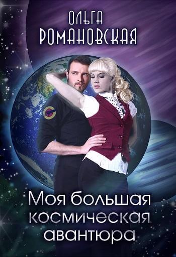 Моя большая космическая авантюра - Ольга Романовская