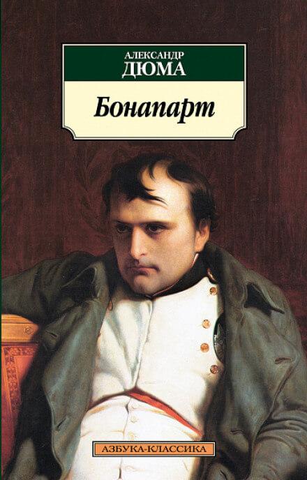 Бонапарт - Александр Дюма